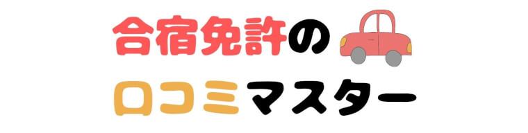 合宿免許の口コミ・評判