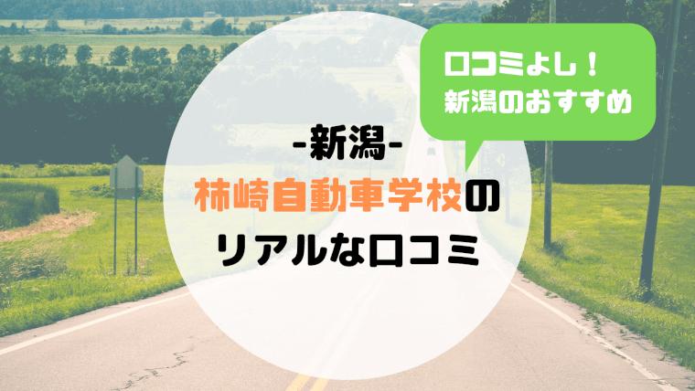 学校 柿崎 自動車